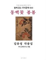 도서 이미지 - 동백꽃 봄봄 김유정 작품집 : 함께 읽는 우리문학 003