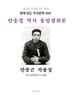 도서 이미지 - 안응칠 역사 동양평화론 안중근 작품집 : 함께 읽는 우리문학 004