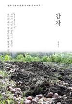 도서 이미지 - 한국문학 필독서 김동인 감자