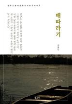 도서 이미지 - 한국문학 필독서 김동인 배따라기