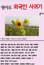 도서 이미지 - 영어로 외국인 사귀기