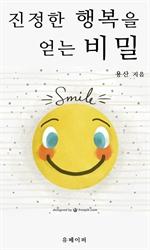 도서 이미지 - 진정한 행복을 얻는 비밀