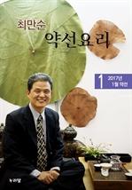 도서 이미지 - 최만순 약선요리 (2017년 1월 약선)