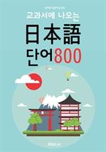 도서 이미지 - (교과서에 나오는) 일본어 단어 800 〈일본어 기초 단어〉