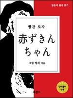 도서 이미지 - 빨간 모자 (일본어 원서 읽기)