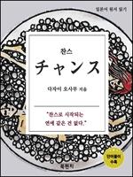 도서 이미지 - 찬스 (일본어 원서 읽기)