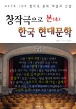 도서 이미지 - 창작극으로 본 한국 현대문학 ('한국 현대문학' 해설과 감상)