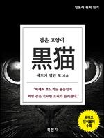 도서 이미지 - 검은 고양이 (오디오+일본어 원서 읽기)