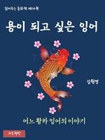 도서 이미지 - 읽어주는 동화책 014. 용이 되고 싶은 잉어