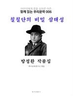 도서 이미지 - 칠칠단의 비밀 삼태성 방정환 작품집 : 함께 읽는 우리문학 006