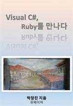 도서 이미지 - Visual C#, Ruby를 만나다