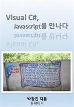도서 이미지 - Visual C#, Javascript를 만나다