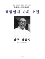 도서 이미지 - 백범일지 나의 소원 김구 작품집 : 함께 읽는 우리문학 008