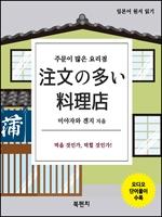 도서 이미지 - 주문이 많은 요리점 (오디오+일본어 원서 읽기)