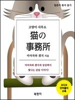 도서 이미지 - 고양이 사무소 (오디오+일본어 원서 읽기)