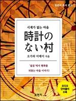 도서 이미지 - 시계가 없는 마을 (오디오+일본어 원서 읽기)