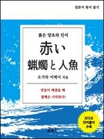도서 이미지 - 붉은 양초와 인어 (오디오+일본어 원서 읽기)