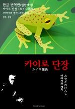 도서 이미지 - 카이로 단장 (한글 번역+일본 원문 문학 함께 읽기 : 미야자와 겐지)