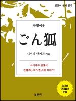 도서 이미지 - 금빛여우 (오디오+일본어 원서 읽기)