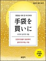 도서 이미지 - 장갑을 사러 간 아기여우 (오디오+일본어 원서 읽기)