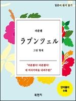 도서 이미지 - 라푼젤 (일본어 원서 읽기)