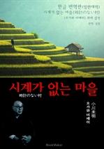 도서 이미지 - 시계가 없는 마을 (한글 번역+일본 원문 문학 함께 읽기 : 오가와 미메이)