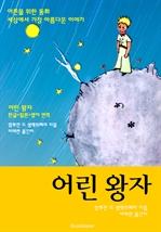 도서 이미지 - 어린왕자 (어른을 위한 동화 : 한글+영어+일본어 번역 동시에 읽기)