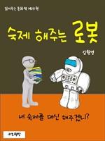 도서 이미지 - 읽어주는 동화책 015. 숙제 해주는 로봇