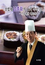 도서 이미지 - 초밥왕 남춘화의 요리특강 10 - 기술에서 예술까지