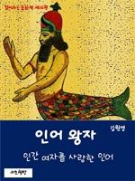 도서 이미지 - 읽어주는 동화책 016. 인어 왕자