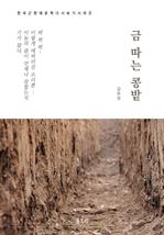 도서 이미지 - 한국문학 필독서 김유정 금 따는 콩밭