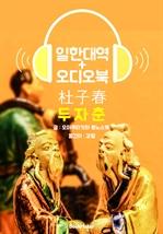 도서 이미지 - 두자춘 (일한대역+일본 원문+오디오 듣기)