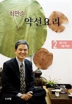 도서 이미지 - 최만순 약선요리 (2017년 2월 약선)