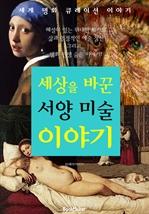 도서 이미지 - 세상을 바꾼 서양 미술 이야기 (세계 명화 큐레이션 이야기!)
