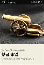 도서 이미지 - 황금 총알