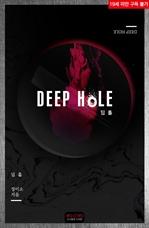 도서 이미지 - 딥 홀(Deep hole)
