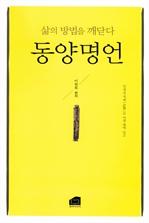 도서 이미지 - 동양명언