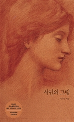도서 이미지 - 시인의 그림