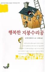 도서 이미지 - 행복한 지붕수리공