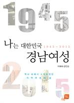 도서 이미지 - 나는 대한민국 경남여성