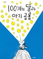 도서 이미지 - (그림책마을 14) 100개의 달과 아기공룡