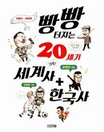 도서 이미지 - 빵빵 터지는 20세기 세계사 + 한국사