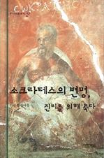도서 이미지 - 소크라테스의 변명, 진리를 위해 죽다