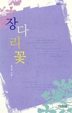 도서 이미지 - 장다리꽃