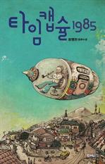 도서 이미지 - 타임캡슐 1985