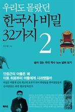 도서 이미지 - 우리도 몰랐던 한국사 비밀 32가지 2