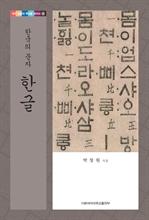 도서 이미지 - 한글: 한국의 문자 - 우리 문화의 뿌리를 찾아서 30