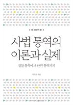 도서 이미지 - 사법 통역의 이론과 실제