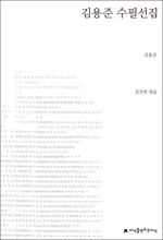도서 이미지 - 김용준 수필선집