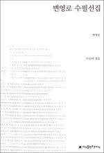 도서 이미지 - 변영로 수필선집